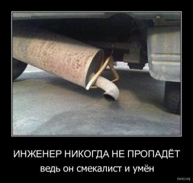 инженер никогда не пропадёт : инженер никогда не пропадёт