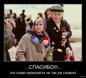 ...Спасибо!!!... : ...Спасибо!!!...