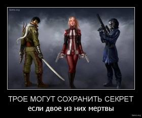 Трое могут сохранить секрет : Трое могут сохранить секрет