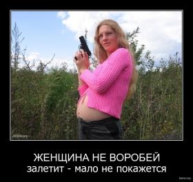 женщина не воробей : женщина не воробей