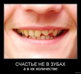 Счастье не в зубах : Счастье не в зубах
