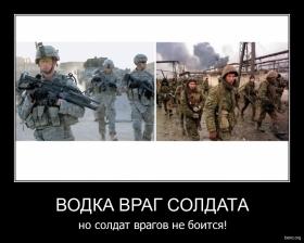 Водка враг солдата : Водка враг солдата