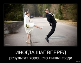 Иногда шаг вперед : Иногда шаг вперед