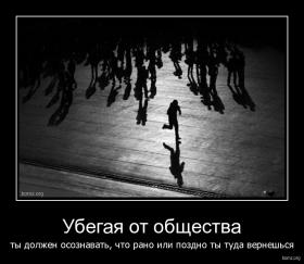 Убегая от общества : Убегая от общества