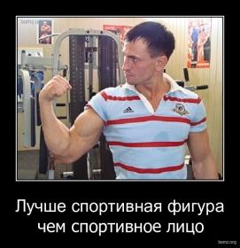 Лучше спортивная фигура : Лучше спортивная фигура