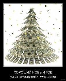 хороший новый год : хороший новый год