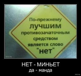 Нет - миньет : Нет - миньет