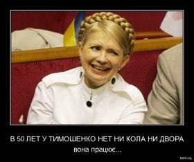 В 50 лет у Тимошенко нет ни кола ни двора : В 50 лет у Тимошенко нет ни кола ни двора