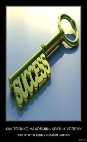 Как только находишь ключ к успеху : Как только находишь ключ к успеху
