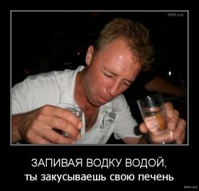 Запивая Водку водой, : Запивая Водку водой,