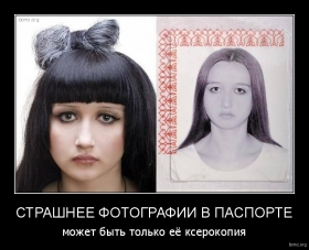 страшнее фотографии в паспорте : страшнее фотографии в паспорте