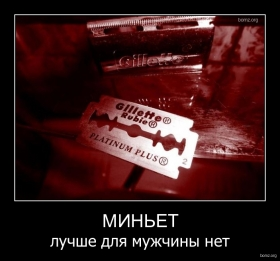 Миньет : Миньет